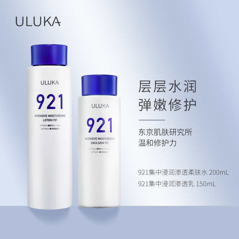 ULUKA集中浸润水乳921套装200ml+150ml柔嫩修护保湿补水