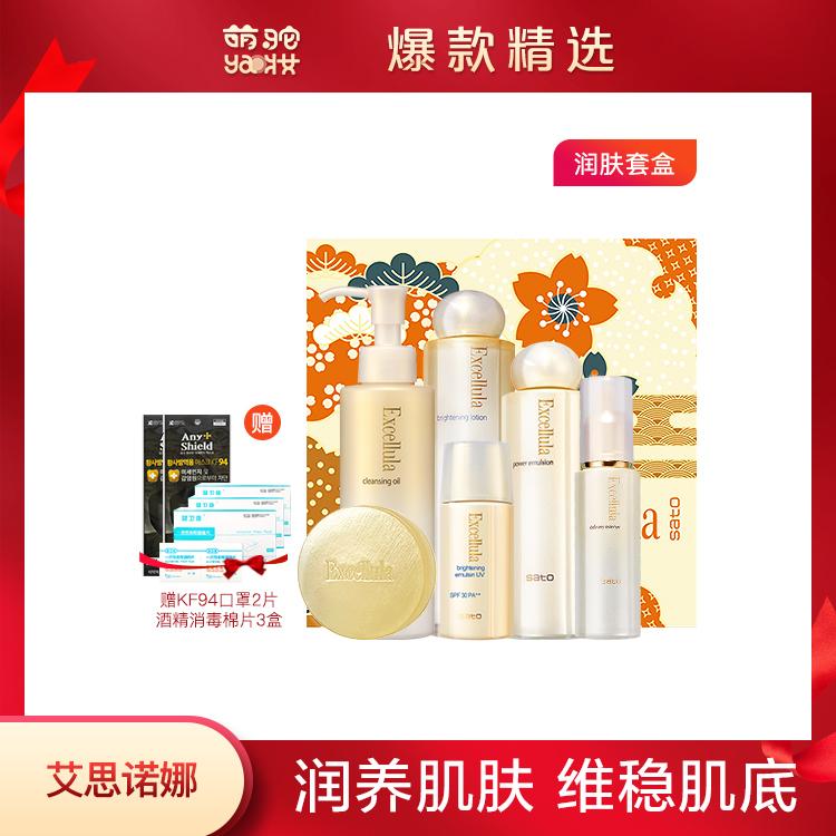 【领劵立减100】日本Excellula艾思诺娜焕润水+乳液+精华+隔离+卸妆+洁面皂套装