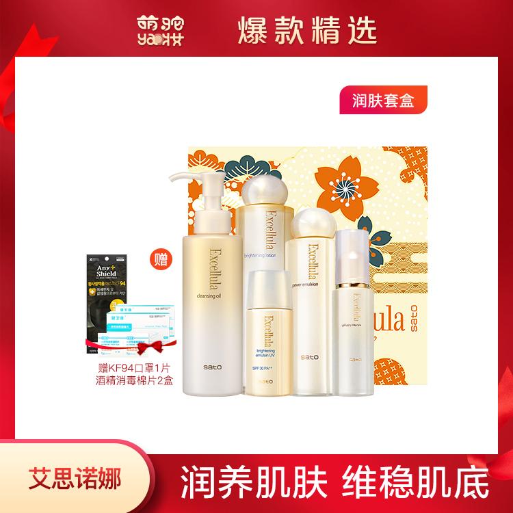 【领劵立减100】日本Excellula艾思诺娜焕润水+乳液+精华+隔离+卸妆套装