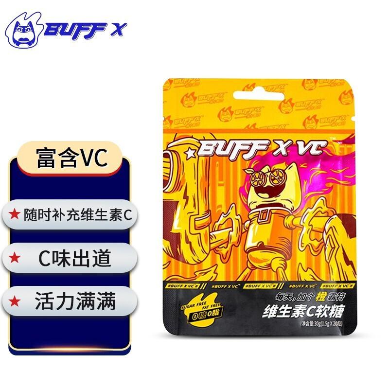 BUFF X VC 维生素C软糖【5袋装】