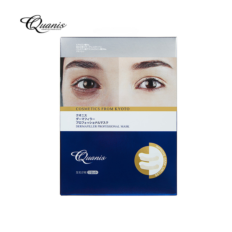 克奥妮斯玻尿酸微晶膜 40mg(20mg*2枚)改善黑眼圈 淡化细纹 改善熬夜 眼袋 眼膜贴