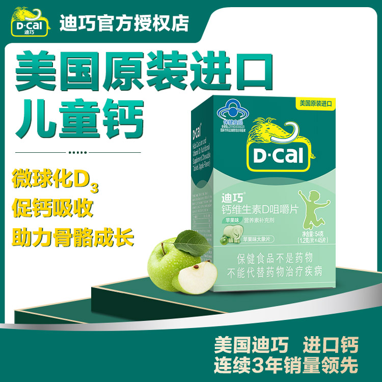 【第2件半价 第3件0元买3享好礼】迪巧  钙维生素D咀嚼片 45片 苹果味 儿童青少年碳酸钙