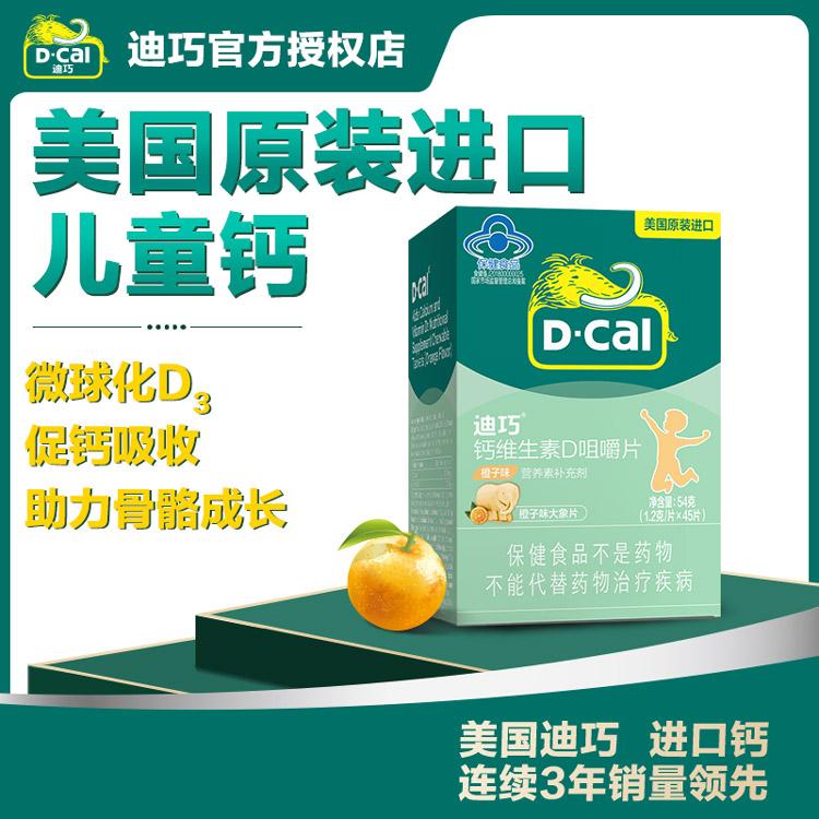 【第3件0元 买3享好礼】迪巧 钙维生素D咀嚼片 橙子味1.2g*45片 儿童青少年碳酸钙  补钙