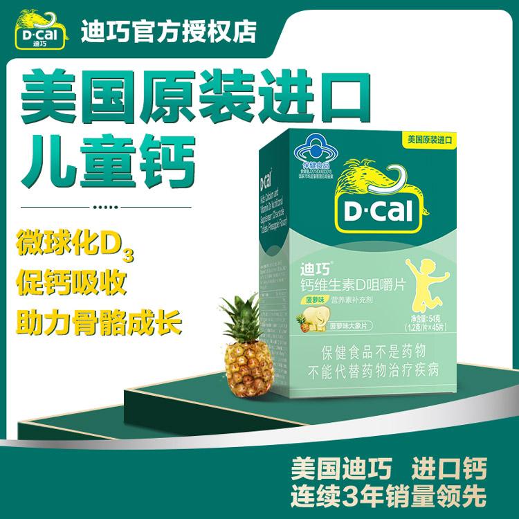 【第3件0元买3享好礼】迪巧钙维生素D咀嚼片菠萝味1.2g*45片 儿童青少年碳酸钙