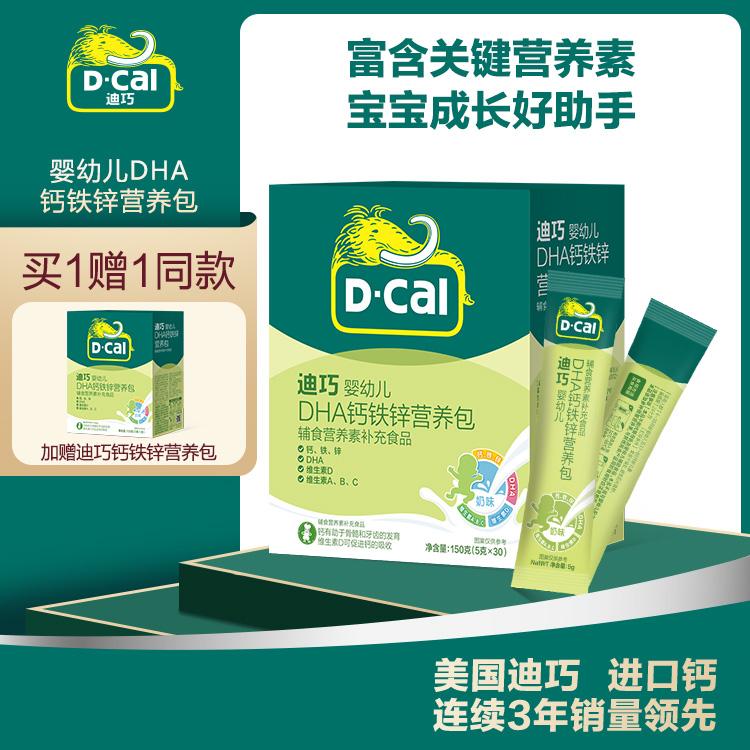 【买1赠1同款】D-Cal迪巧婴幼儿DHA钙铁锌营养包5g*30袋*1盒