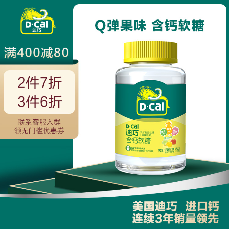 【2件7折 3件6折 Q弹果味】D-Cal迪巧含钙软糖174g(3g*58粒)