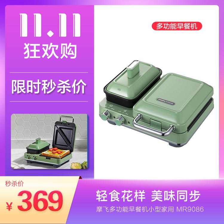 【王俊凯代言】英国摩飞多功能早餐机小型家用华夫饼机吐司压烤机MR9086