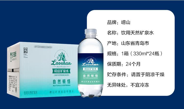 崂山矿泉330ml*24瓶装 自然顿悟 运动专属水 万年冰川  健康水 矿泉水