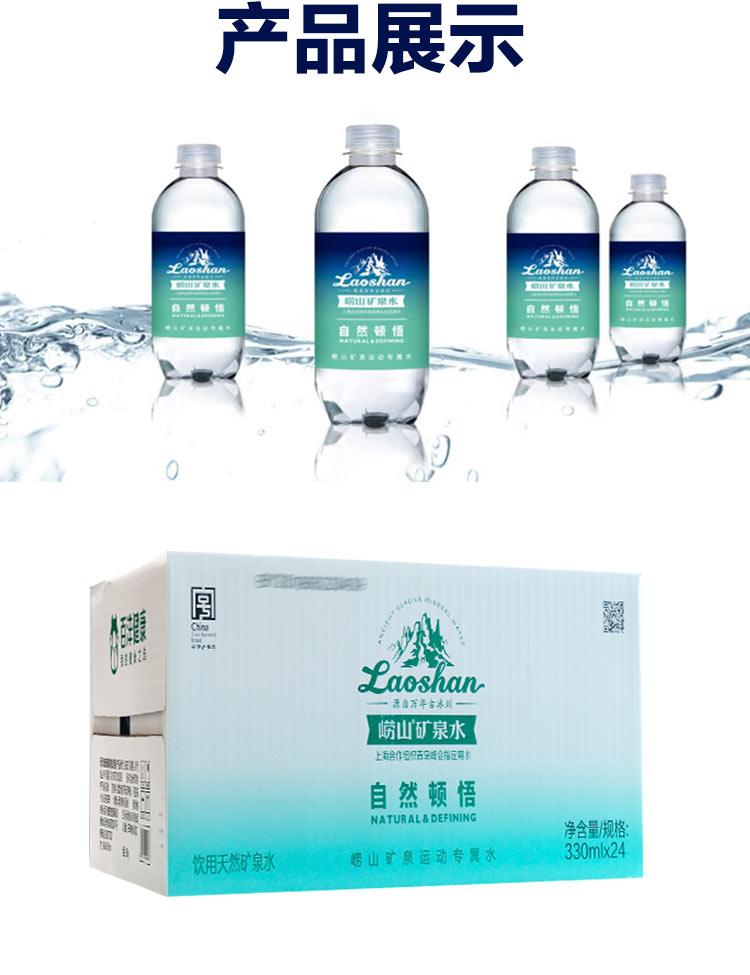【5箱装】崂山矿泉运动专属水(自然顿悟)330ml*24瓶