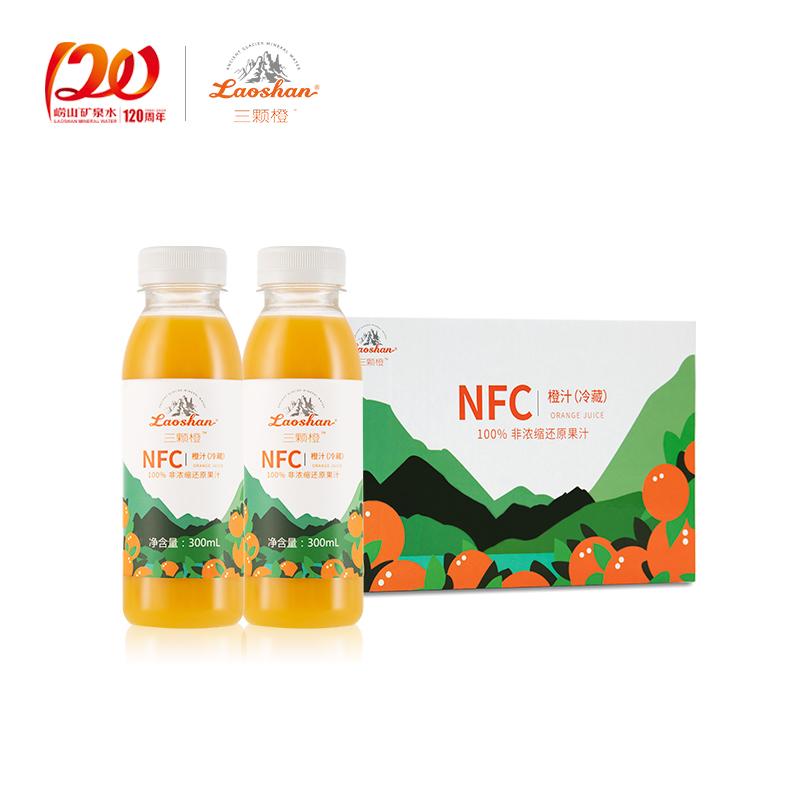 【0添加0脂肪0负担】崂山三颗橙 NFC橙汁 100%非浓缩还原300ml*10瓶  饮料 崂山矿泉