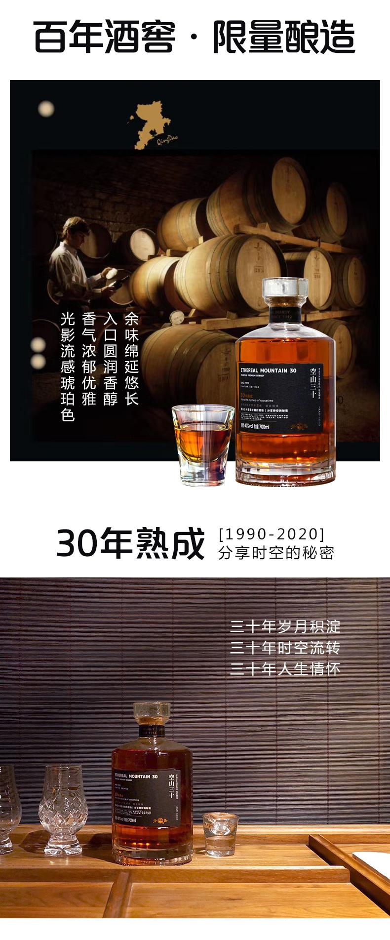 【送礼佳品】【2瓶】空山三十 青岛珍藏白兰地 700ml 酒精度40%vol 聚会小酌宴席收藏馈赠