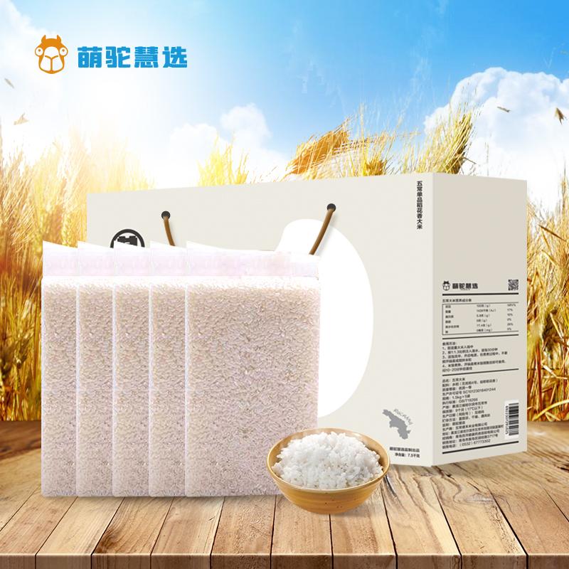 【精品年货】优选年货大米粒粒分明香米1.5kg*5盒装