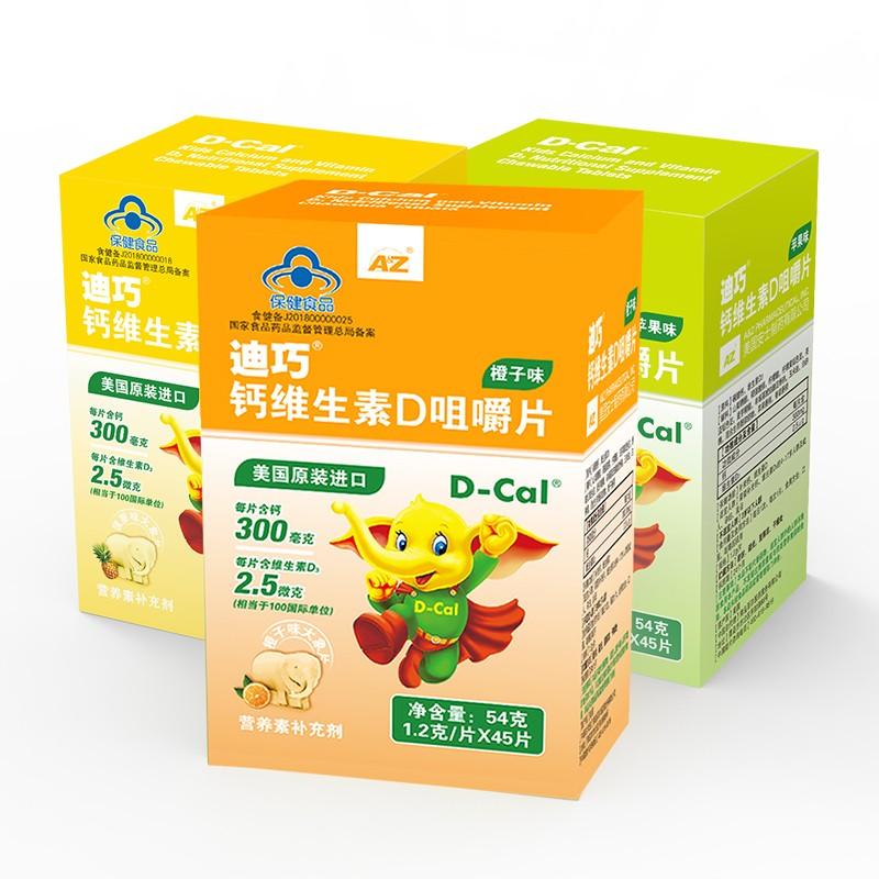 【迪巧旗舰店】迪巧 钙维生素D咀嚼片1.2g*45片 水果味儿童青少年碳酸钙小儿宝宝补钙 橙子味