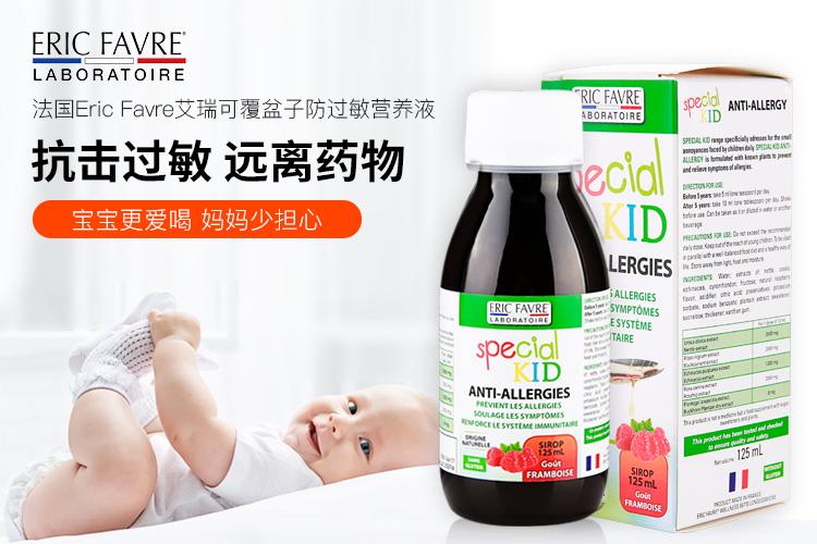 法国Eric Favre埃里克儿童天然覆盆子抗过敏营养液125ml