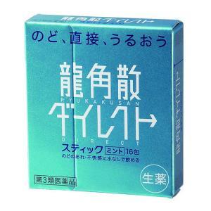 【百年汉方 持久润喉】日本进口龙角散 润喉糖 薄荷味 粉末制剂 16包/盒 (蓝色)