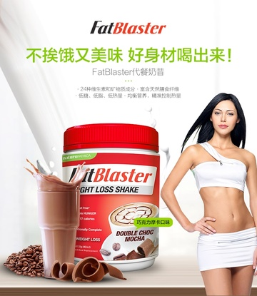 【吉克隽逸同款】澳洲 Fat blaster 代餐奶昔 430g 双倍摩卡味