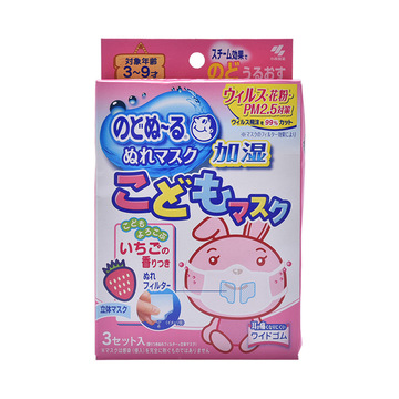 【秋冬防尘防雾霾】KOBAYASHI 小林制药 加湿立体儿童口罩 草莓香型3套装
