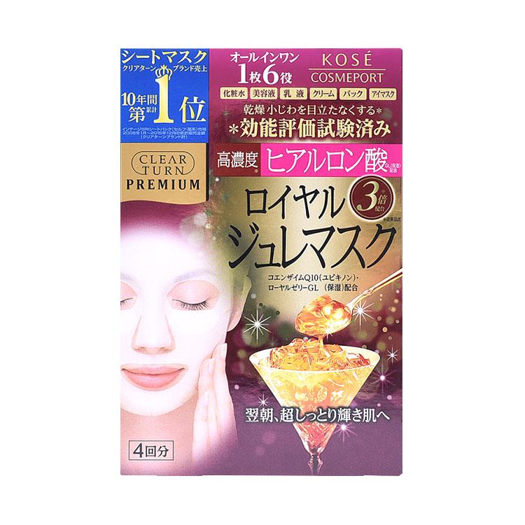 【日本进口】日本进口KOSE 高丝 Clear Turn皇家豪华版果冻面膜 玻尿酸 4片