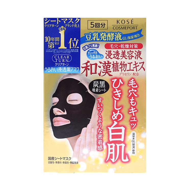 【孕育紧致嫩白肌肤】日本进口KOSE 高丝  CLEAR TURN 黑面膜 5枚