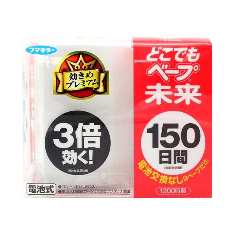 【驱蚊界的杠把子】日本VAPE 未来3倍强效 无味电子防蚊驱蚊器 150日