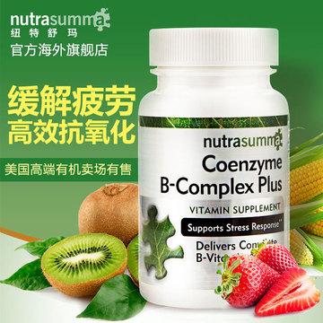 【缓解疲劳抗氧化】美国进口纽特舒玛Nutrasumma辅酶B胶囊30粒/瓶