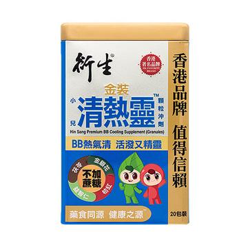 【清热降火】中国香港衍生HinSang金装清热灵冲剂 20包