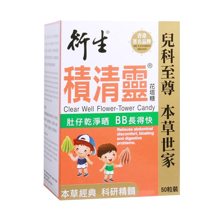 【驱虫清积食】中国香港衍生HinSang积清灵花塔糖  50粒