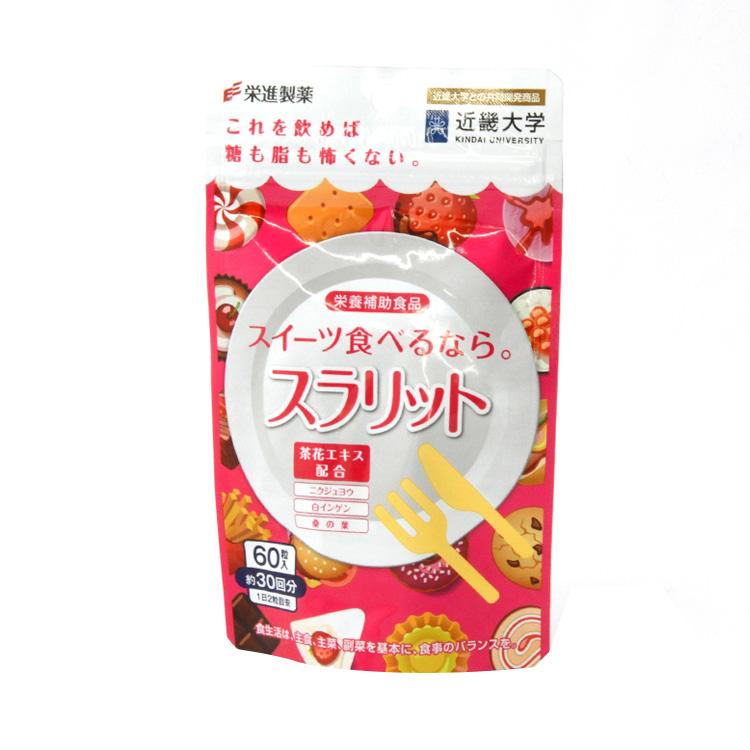 [甜食爱好者福音] 日本荣进制药少女抗糖丸 60粒