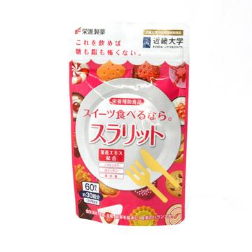 【甜食爱好者福音】日本荣进制药少女抗糖丸 60粒