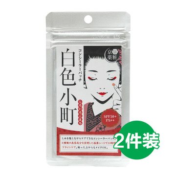 【2包特惠】日本京药妆白色小町脸部遮瑕贴 遮盖痘痘痘印痘疤皱纹 防晒贴16枚 SPF50+PA++