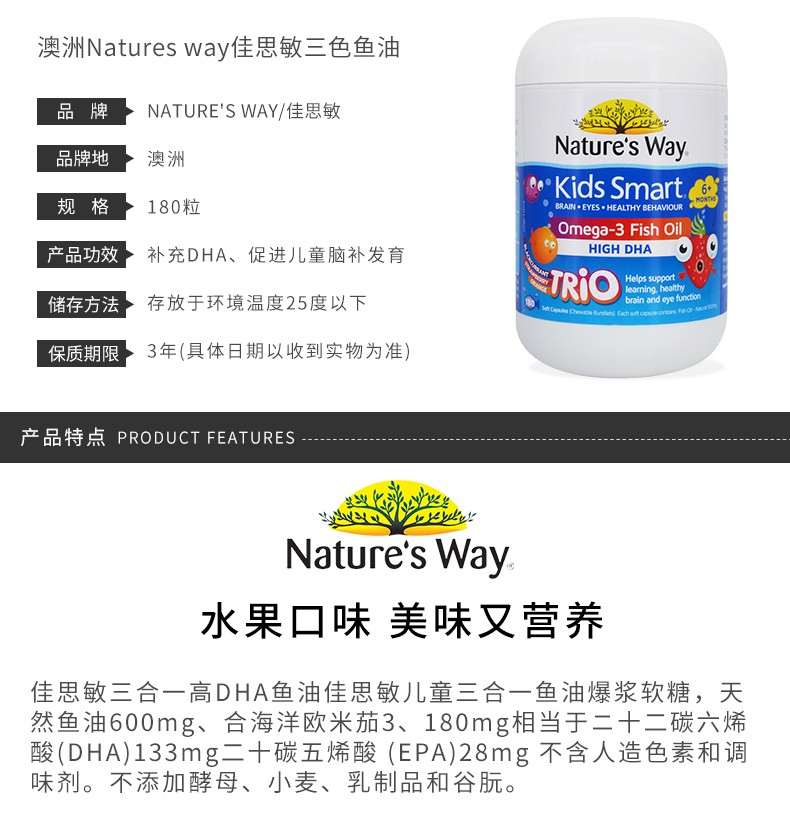 【助消化促大腦發育】Nature's way佳思敏兒童三種口味魚油180粒
