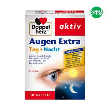 【2件装】德国双心Doppelherz蓝莓叶黄素软胶囊30粒*2 成人中老年缓解眼疲劳 护眼