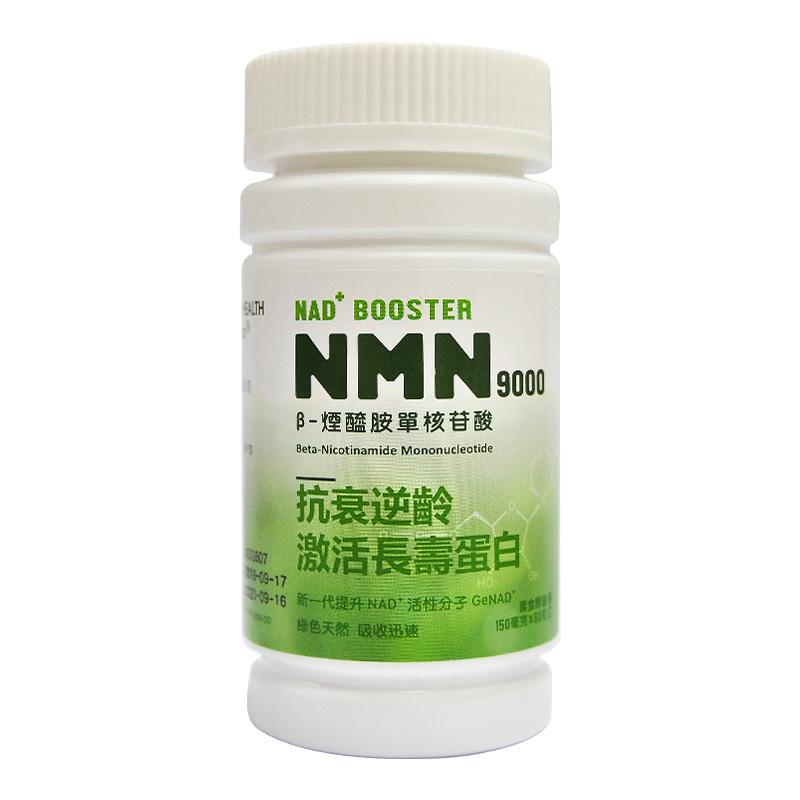 【抗衰逆龄】香港直邮 基因港GeneHarbor NMN9000mg胶囊 60粒 补充NAD+