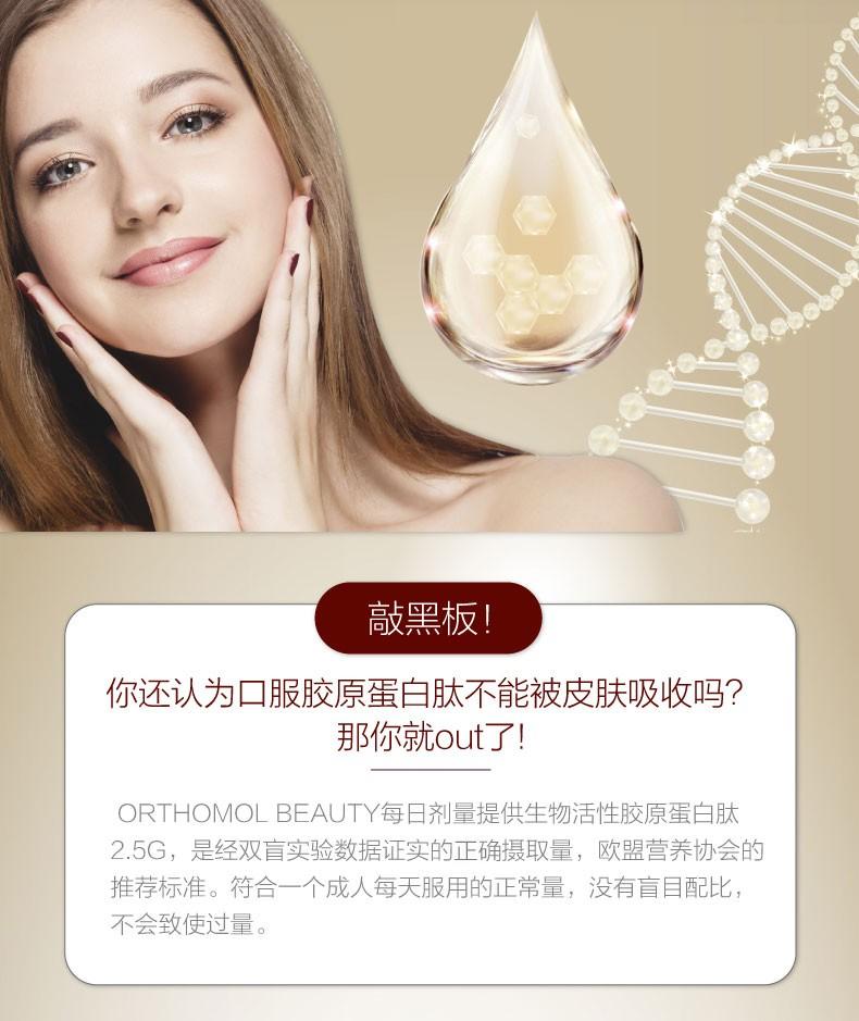 【胶原口服液】德国奥适宝Orthomol Beauty 7胶原蛋白玻尿酸口服液-7支装