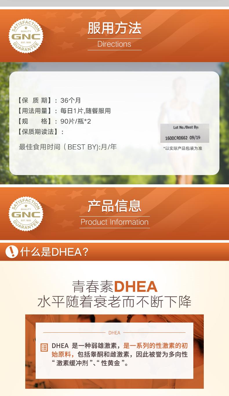 【备孕佳品】美国GNC 健安喜青春素DHEA缓释片25mg*90片