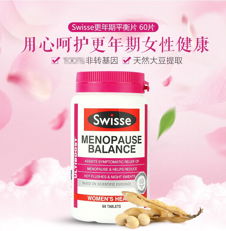 【限时第2件半价】【呵护更年期女性健康】澳洲Swisse 更年期平衡营养素 60粒