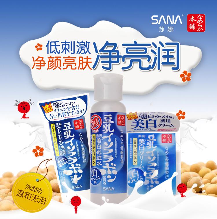 【日本进口】莎娜(SANA)豆乳美肌净亮浓润化妆水200ml