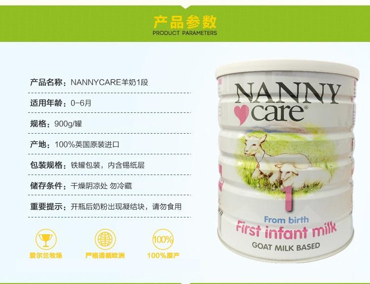 【接近母乳 不易过敏】英国Nanny Care 婴儿羊奶粉 1段 900g/罐*4罐 0-6个月