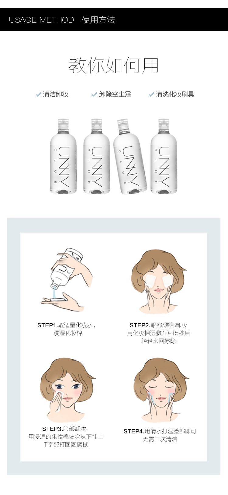 【香港直邮】【深层清洁】韩国UNNY 悠宜 深层清洁卸妆水 500ml