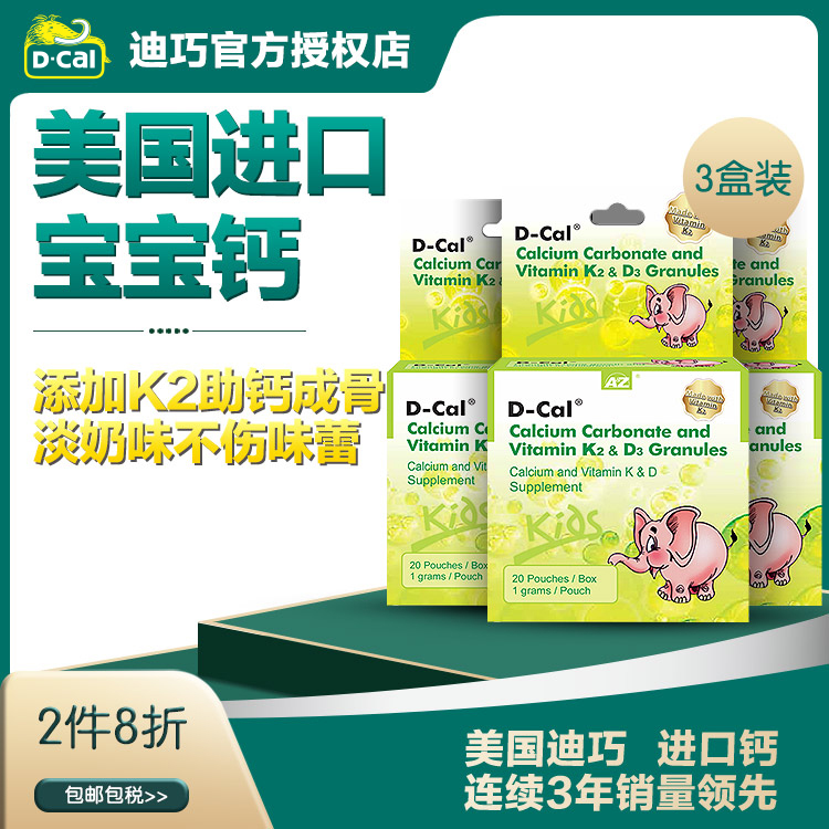 【限時2件8折】【特惠3盒裝】D-cal迪巧 小兒碳酸鈣D3顆粒 20袋 添加K2助鈣成骨