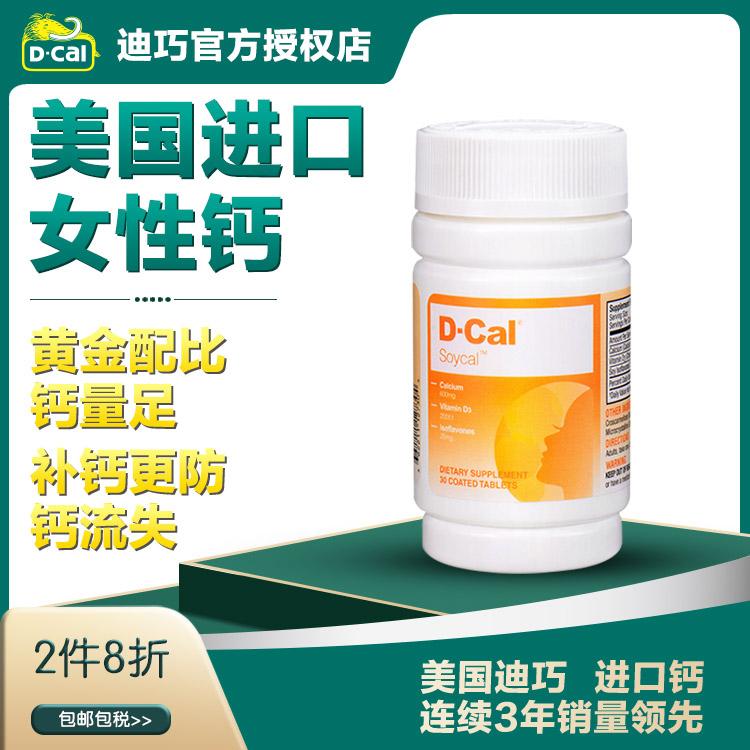 【限时2件8折】D-Cal 迪巧 秀源维D女性补钙钙片30片 添加大豆异黄酮