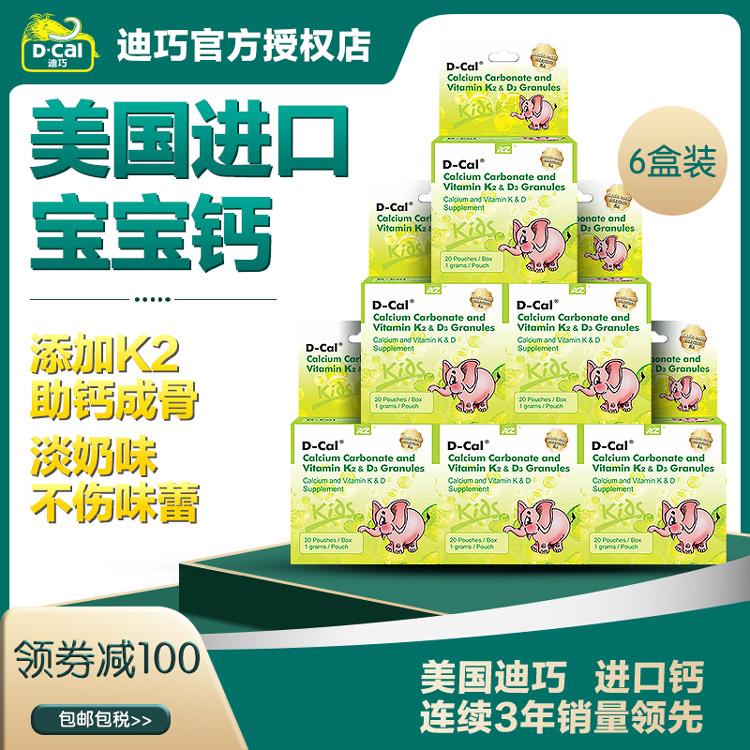 【領券減100】【特惠6盒裝 添加K2助鈣成骨】D-cal迪巧 小兒碳酸鈣D3顆粒升級版