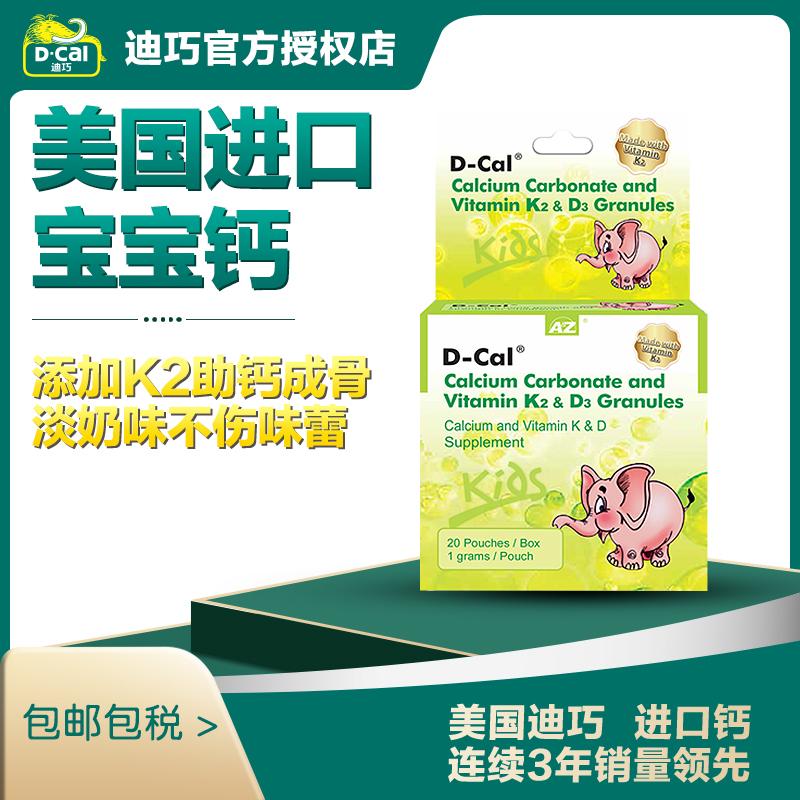 【2件75折 券满198减30】D-cal迪巧 小儿碳酸钙颗粒剂升级版 20袋/盒添加K2助钙成骨