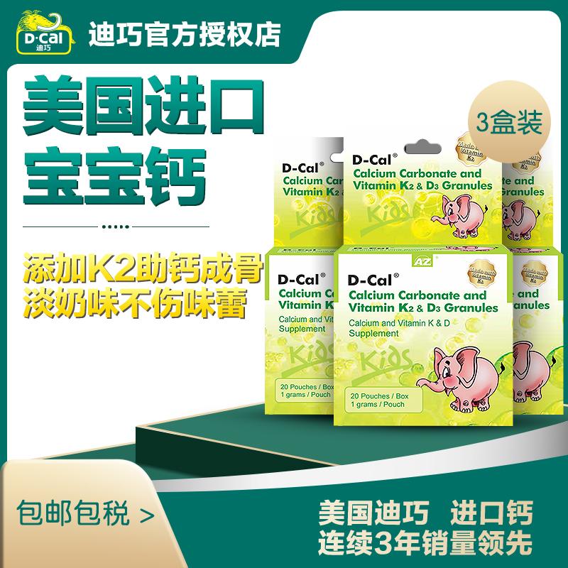 【3盒装】D-cal迪巧 小儿碳酸钙D3颗粒 20袋
