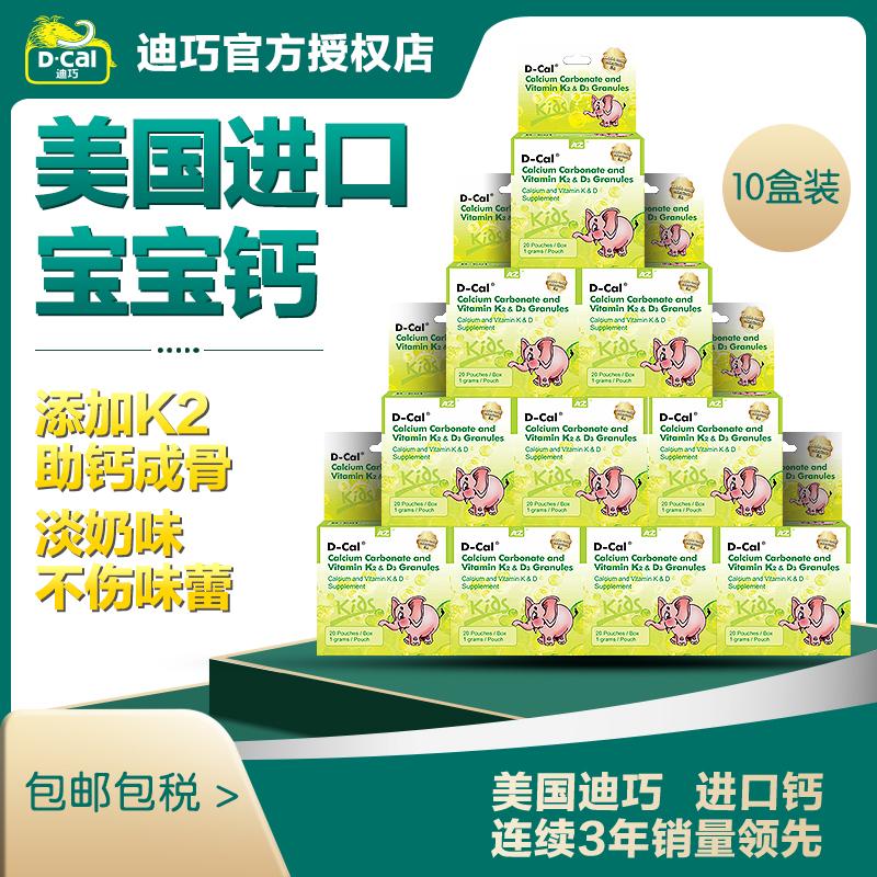 【10盒裝 領券減30】D-cal迪巧 小兒碳酸鈣D3顆粒升級20袋