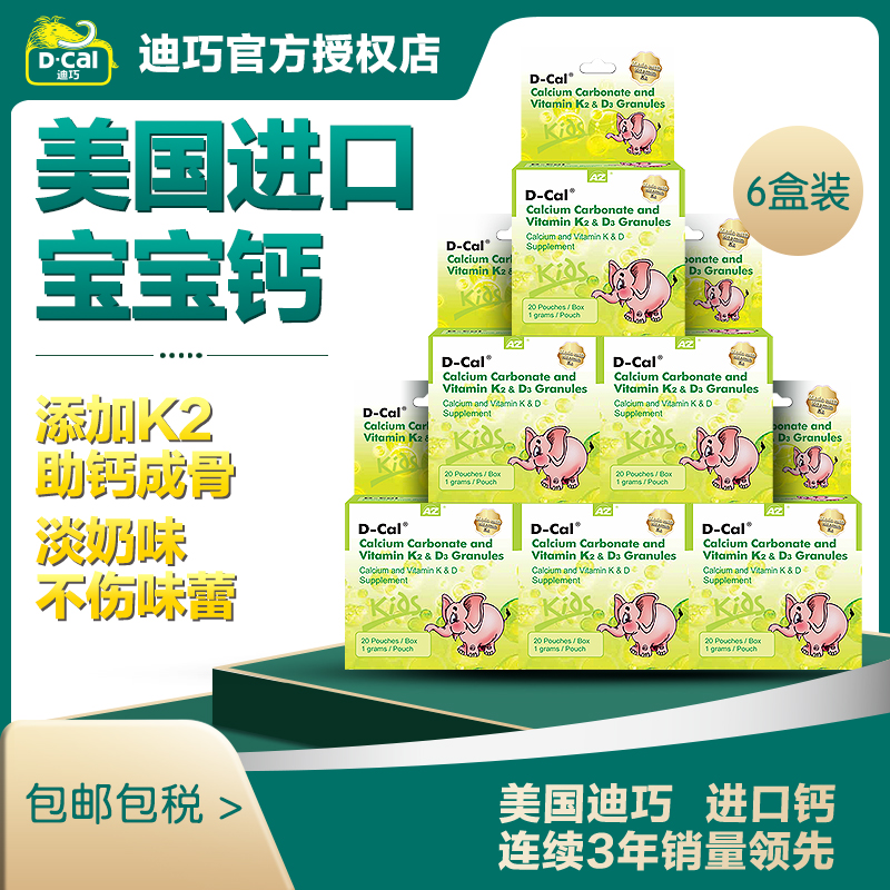 【6盒装】D-cal迪巧 小儿碳酸钙D3颗粒升级版