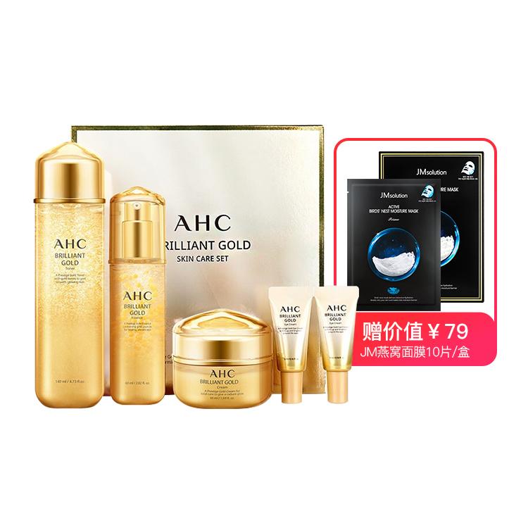 【限時贈10片JM燕窩面膜】韓國AHCB5玻尿酸套裝24K黃金玻尿酸三件套禮盒