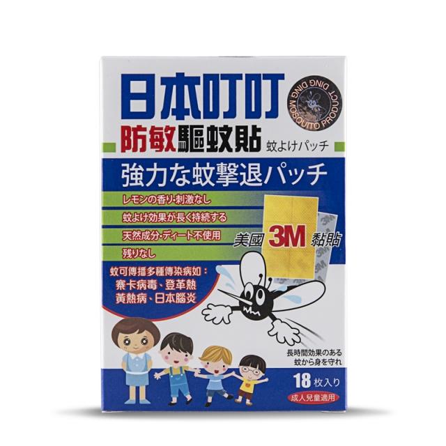 【保税2盒装】日本叮叮防敏驱蚊贴 18片/盒*2