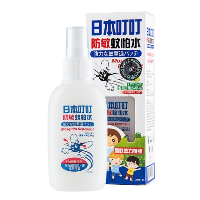 【2瓶装】日本叮叮防敏驱蚊水 70ml