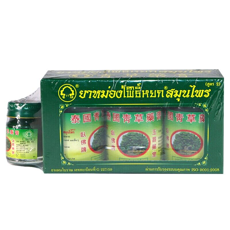 【夏日居家旅行常备】泰国卧佛青草膏防蚊虫叮咬止痒清凉油小瓶50g*3+15g